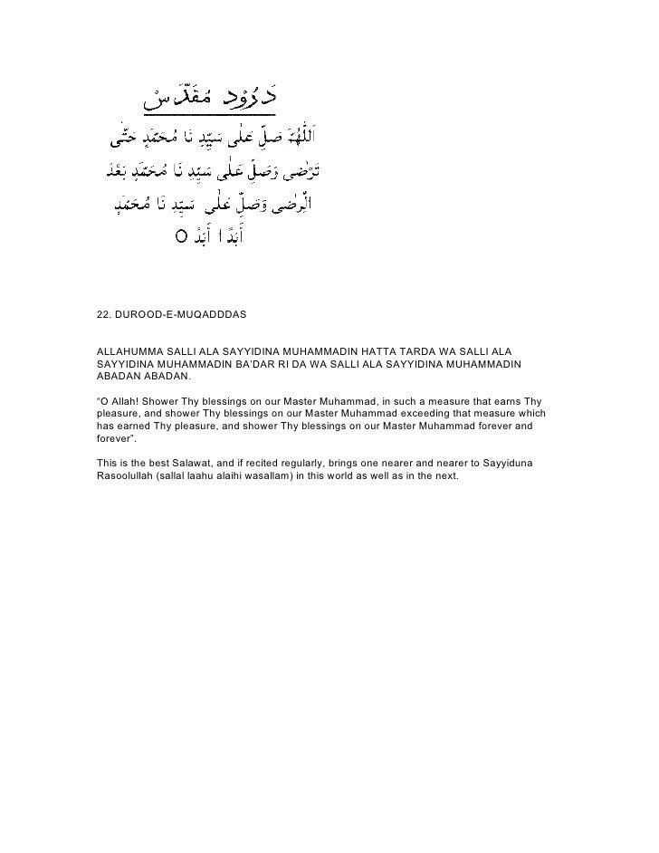 22. durood e-muqadddas english, arabic translation and transliteration