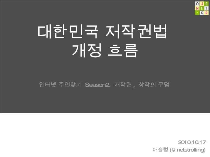 대한민국 저작권법  개정   흐름 인터넷 주인찾기   Season2.  저작권 ,  창작의 무덤 2010.10.17 어슬렁 (@netstrolling)