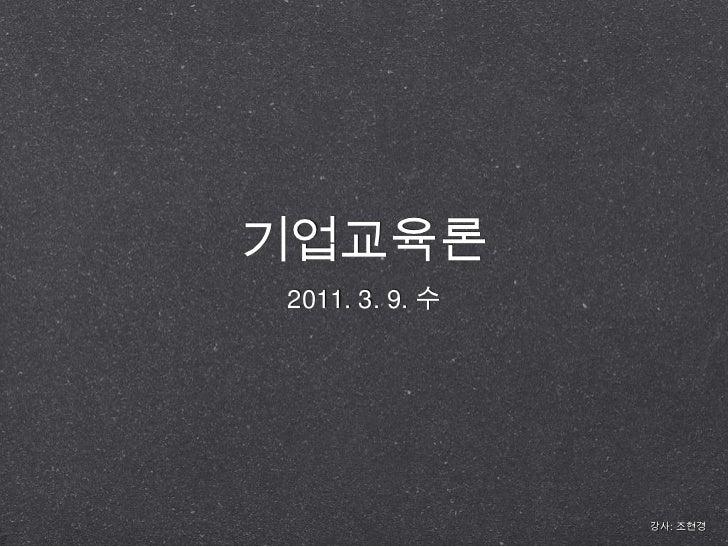 2강 기업교육론 20110309