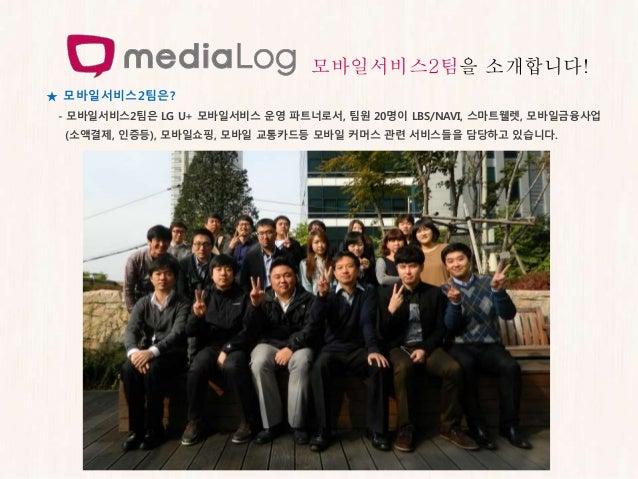 모바일서비스2팀 팀소개 2013-11-04