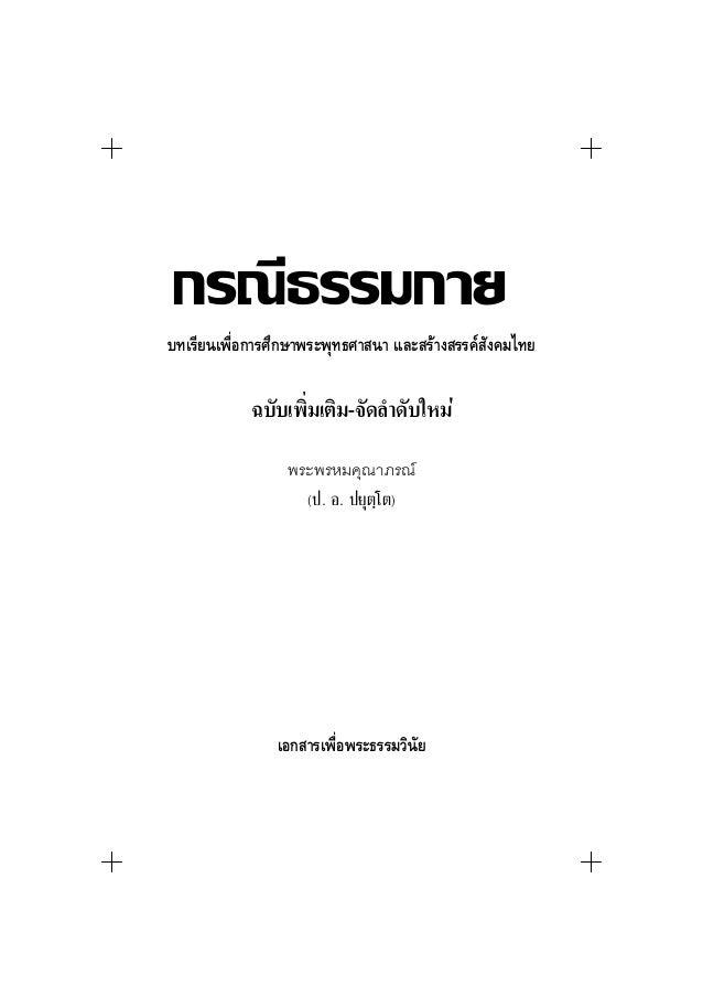 กรณีธรรมกายบทเรียนเพื่อการศึกษาพระพุทธศาสนา และสรางสรรคสังคมไทย            ฉบับเพิ่มเติม-จัดลําดับใหม                 พ...