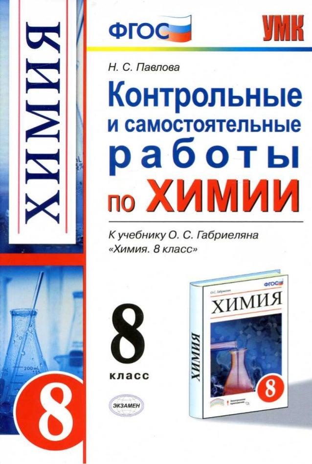 Химия 8 класс Контрольные и проверочные работы