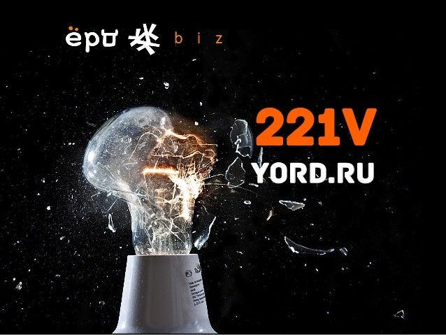 221V Yord.ru