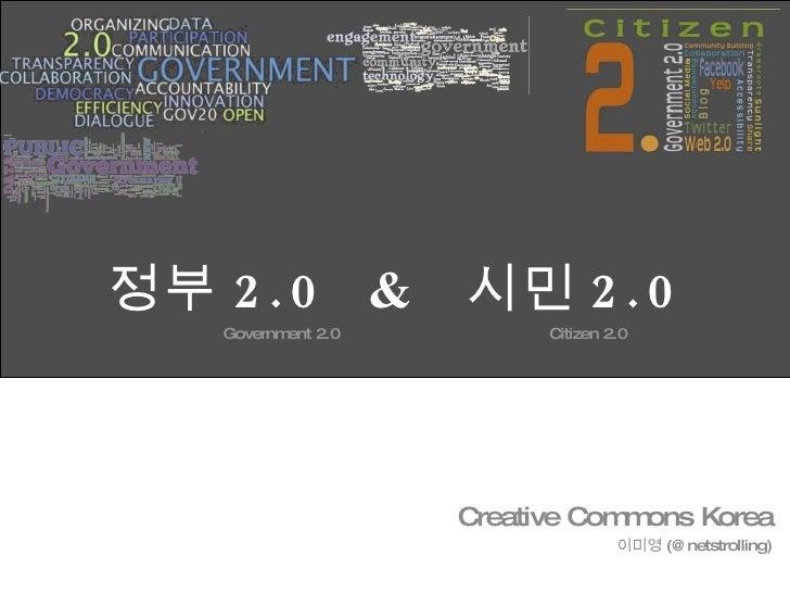 정부 2.0  &  시민 2.0 Government 2.0  Citizen 2.0 Creative Commons Korea 이미영 (@netstrolling)