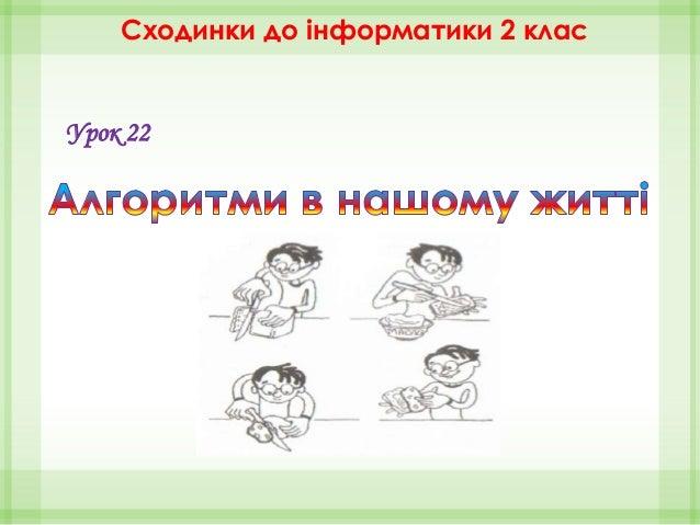 Сходинки до інформатики 2 клас  Урок 22