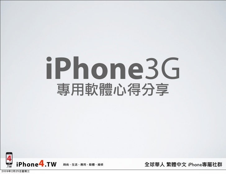 2/22 CHT-iPhone3G