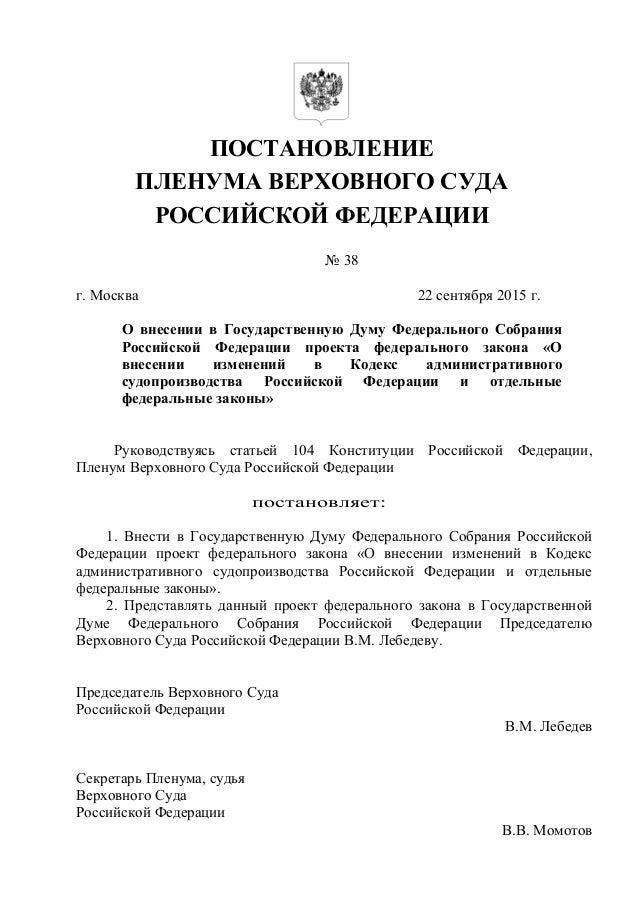 Пленум Верховного суда Российской Федерации : Судебные и нормативные