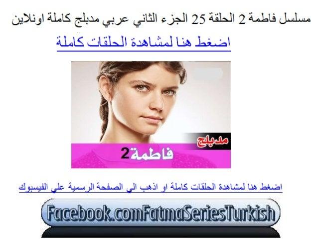 مشاهدة مسلسل فاطمة 2 الحلقة 25 الجزء الثاني عربي مدبلج كاملة اونلاين