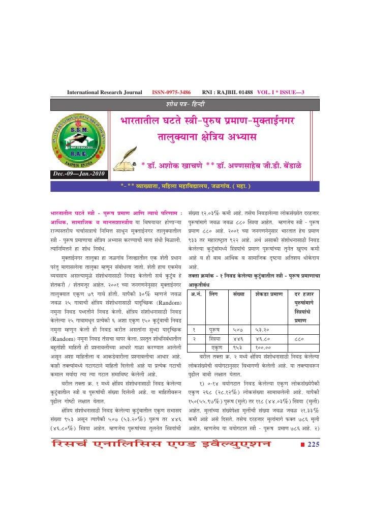 International Research Journal                             ISSN-0975-3486                  RNI : RAJBIL 01488 VOL. I * ISS...