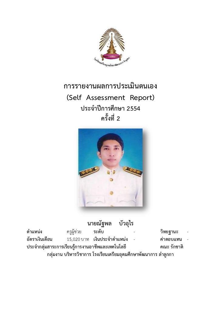 การรายงานผลการประเมินตนเอง                   (Self Assessment Report)                          ประจาปีการศึกษา 2554       ...