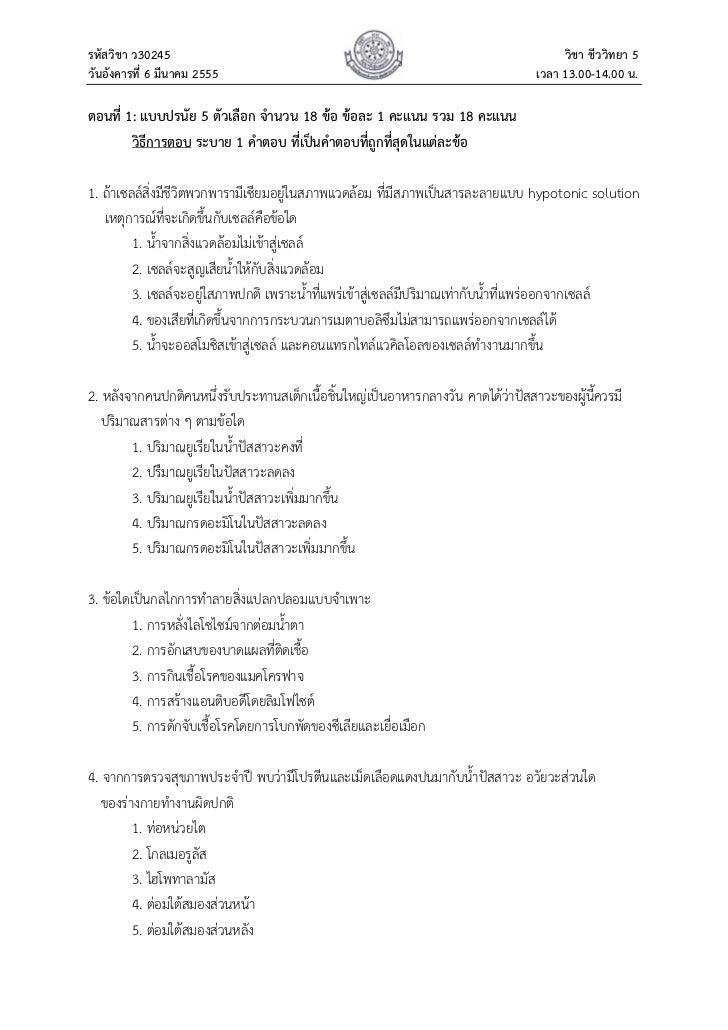 รหัสวิชา ว30245                                                                       วิชา ชีววิทยา 5วันอังคารที่ 6 มีนาคม...