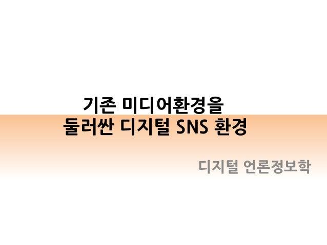 디지털 언론정보학 2차完(27 aug2013)
