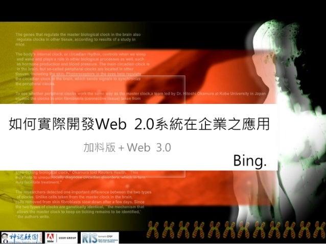 tIlJflE'il5f'i%Ffi'é§iZWeb 2.05%%iEt-EIE¥Zli'§fi§  Tllu Web 3.0  Bing.  4