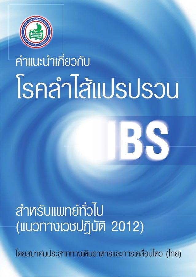 Guideline irritable bowel syndrome 2012