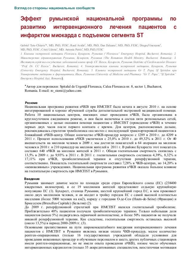 Взгляд со стороны национальных сообществ   Эффект румынской национальной программы по   развитию интервенционного лечения ...