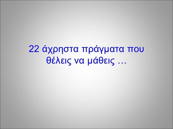 22  άχρηστα πράγματα που θέλεις να μάθεις …