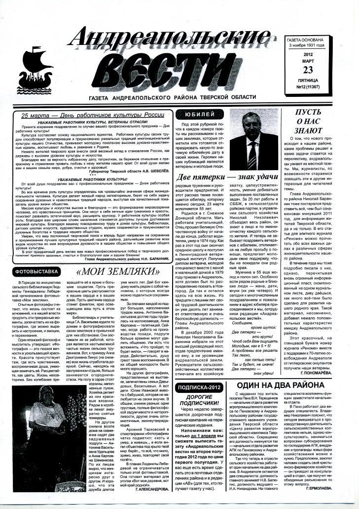 23.03.2012 gazeta