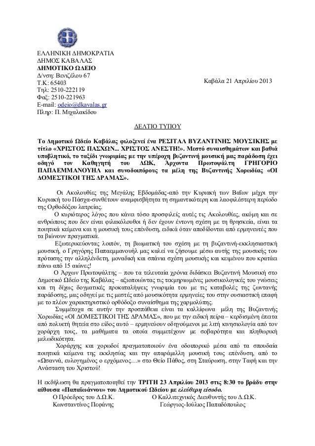δελτίο τύπου δομεστικοι δραμασ (23.04.2013)