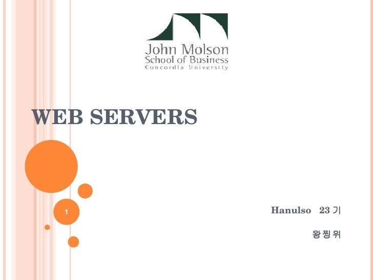 WEB SERVERS Hanulso  23 기 왕찡위