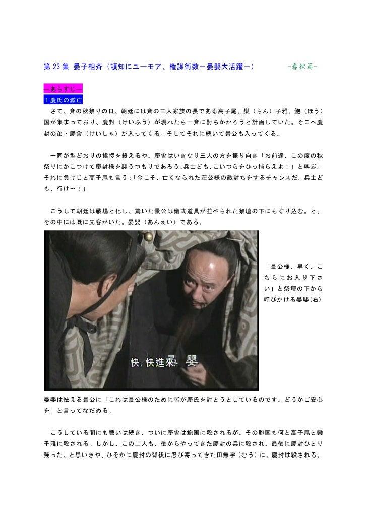 23.頓知ユーモア、権謀術数-晏...