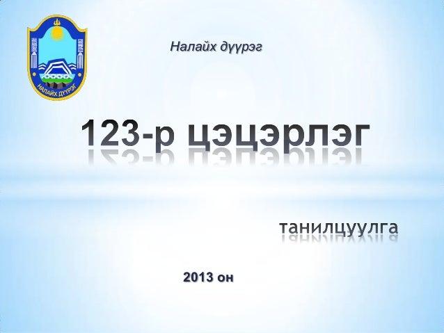 Налайх дүүрэг  2013 он