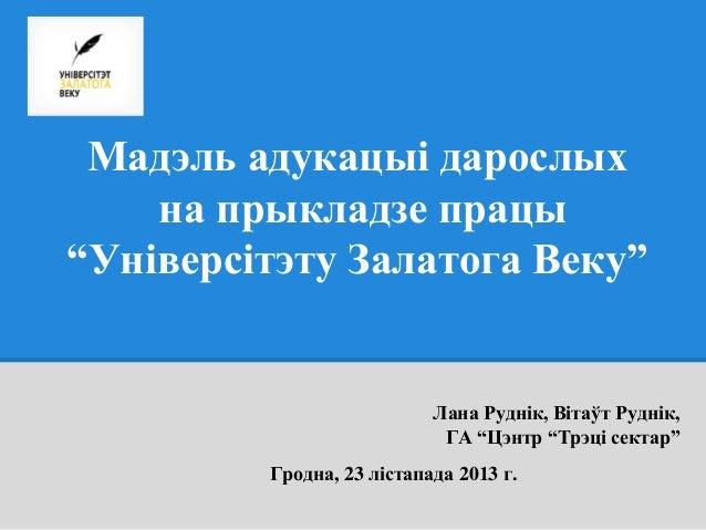 Універсітэт Залатога Веку ў Гродне: 2013-2014