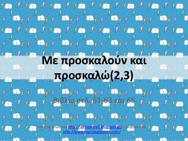 Με προσκαλούν και προσκαλώ(2,3) Βιβλίο σελ. 61-63 και 65 Χατσίκου Ιωάννα http://taksiasterati.blogspot.gr/ γραφικά από htt...