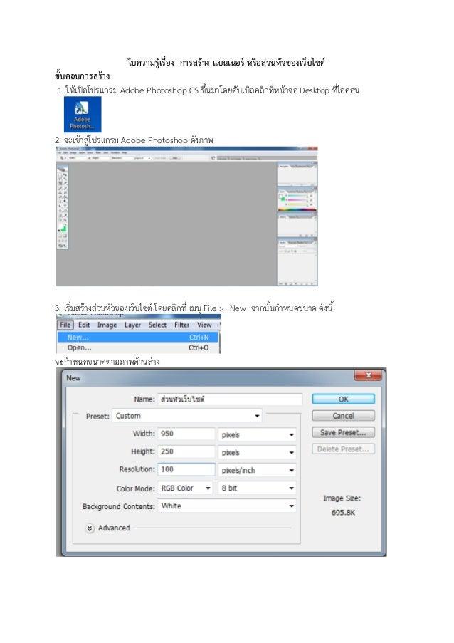 ใบความรู้เรื่อง การสร้าง แบนเนอร์ หรือส่วนหัวของเว็บไซต์ ขั้นตอนการสร้าง 1. ให้เปิดโปรแกรม Adobe Photoshop CS ขึ้นมาโดยดับ...