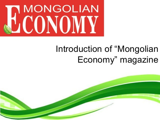 mongolian economy Mongolia is the 100th largest export economy in the world in 2016, mongolia exported $569b and imported $354b, resulting in a positive trade balance of $215b in 2016 the gdp of mongolia was $112b and its gdp per capita was $123k.