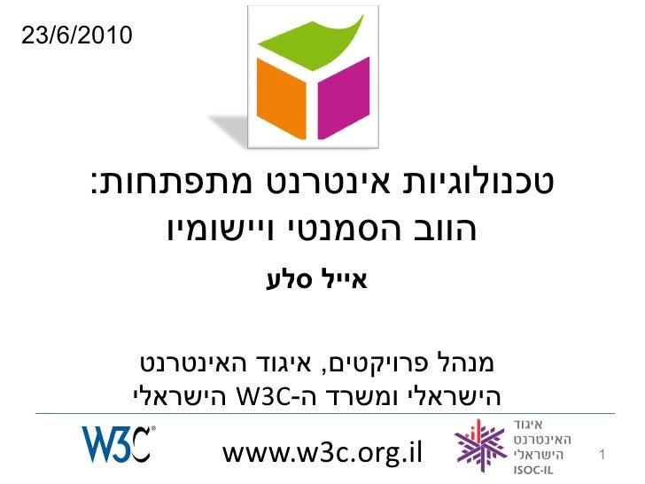 טכנולוגיות אינטרנט מתפתחות    הווב הסמנטי ויישומיו - אייל סלע - אוניברסיטת בר-אילן - 23.6.2010