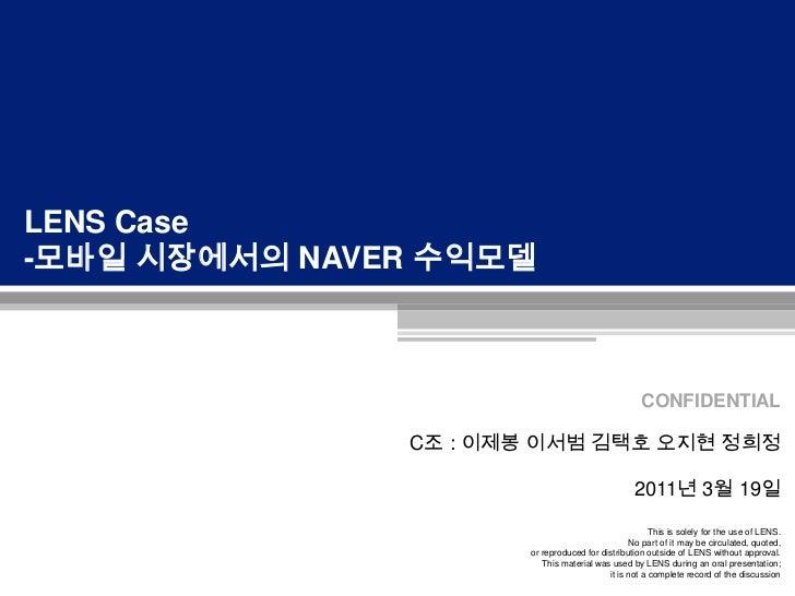 LENS Case<br />-모바일 시장에서의 NAVER 수익모델<br />C조 : 이제봉이서범 김택호 오지현 정희정<br />2011년 3월 19일<br />