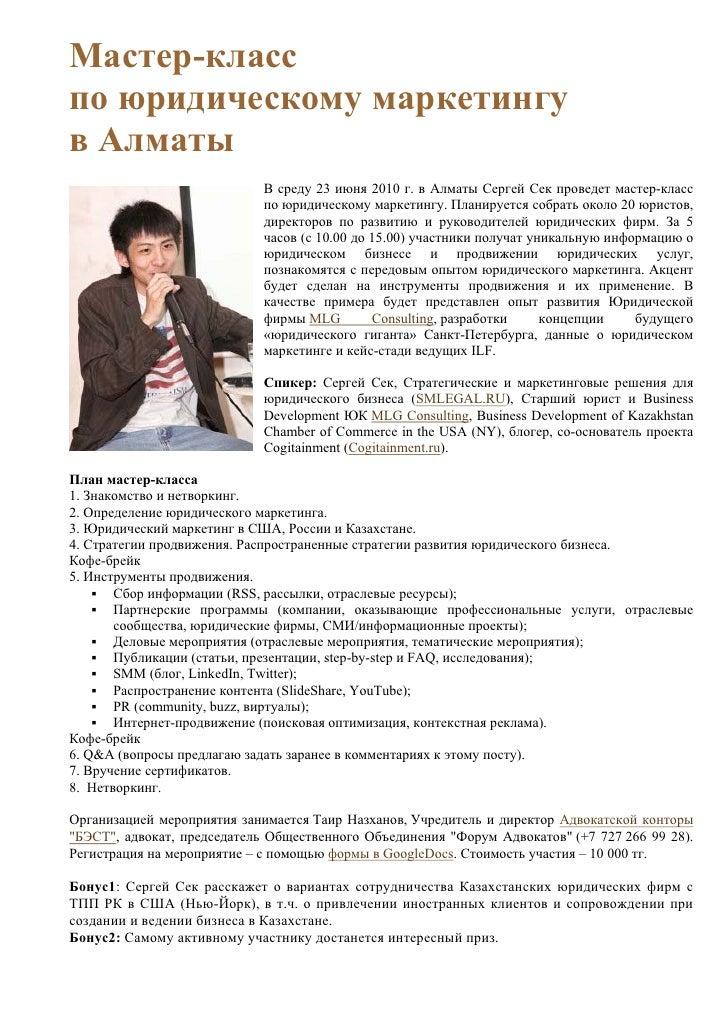 Мастер-класс по юридическому маркетингу 230610