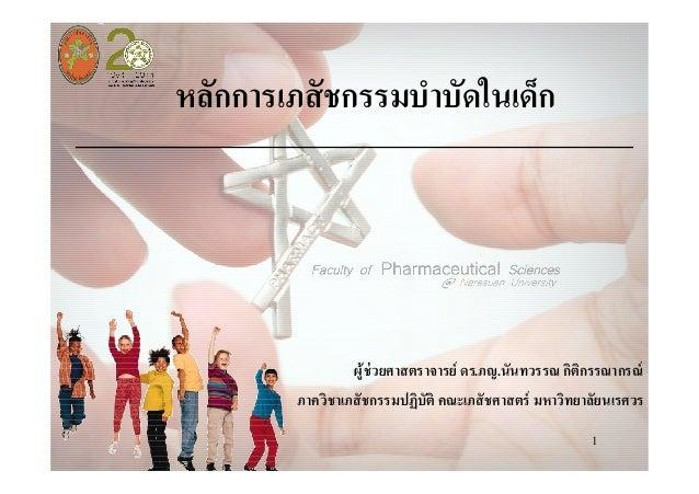 หลักการเภสัชกรรมบําบัดในเด็ก  principle-of-pediatic-care-2014