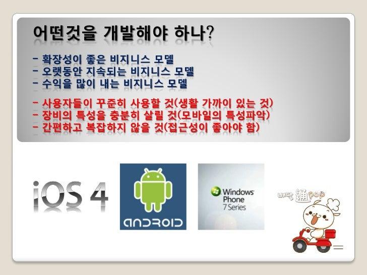 무료 앱으로 어떻게 돈을 벌지?(2)