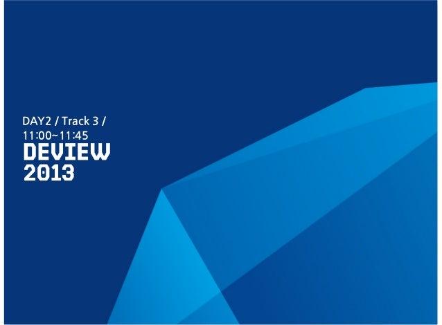 232 deview2013 oss를활용한분산아키텍처구현