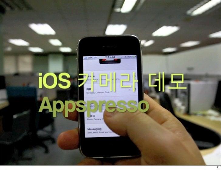 앱스프레소를 이용한 모바일 앱 개발(2)