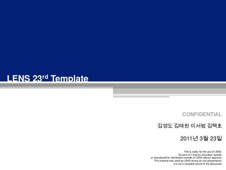 LENS 23rd Template<br />김영도 김태원 이서범 김택호2011년 3월 23일<br />