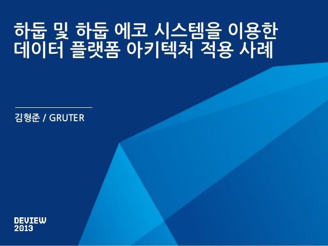 234 deview2013 김형준