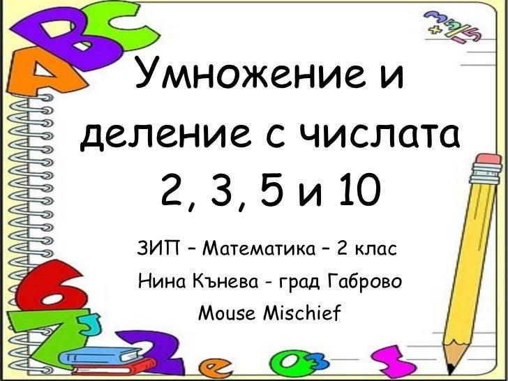 Умножение и деление с числата 2,3,5 и 10