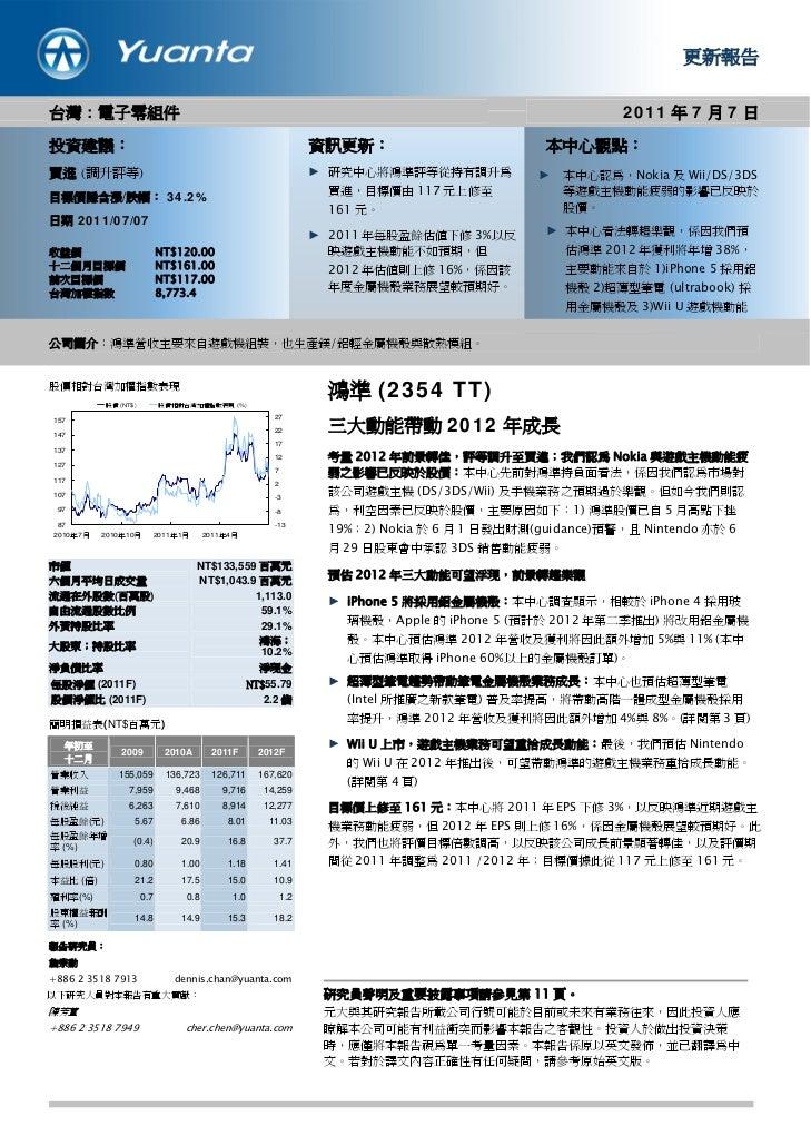 個股 2354 鴻準 (元大)-110707-c[1]
