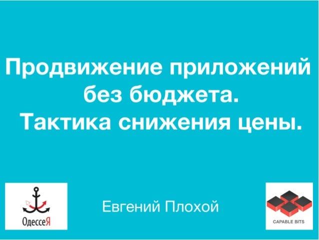 Евгений Плохой. Одессея 2014