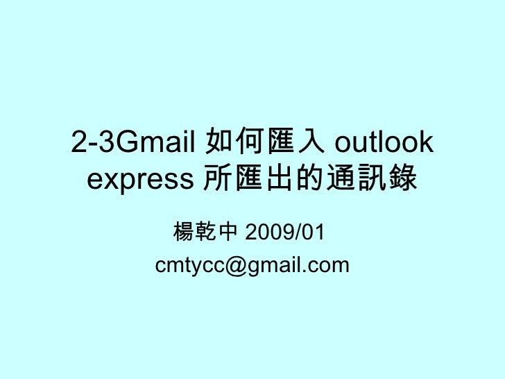 2 3 Gmail如何匯入Outlook Express所匯出的通訊錄