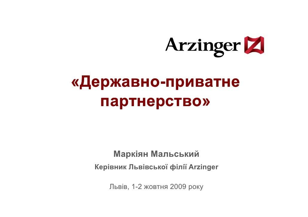 «Державно-приватне  Державно-    партнерство»    партнерство»      р   р          Маркіян Мальський          р   Керівник ...