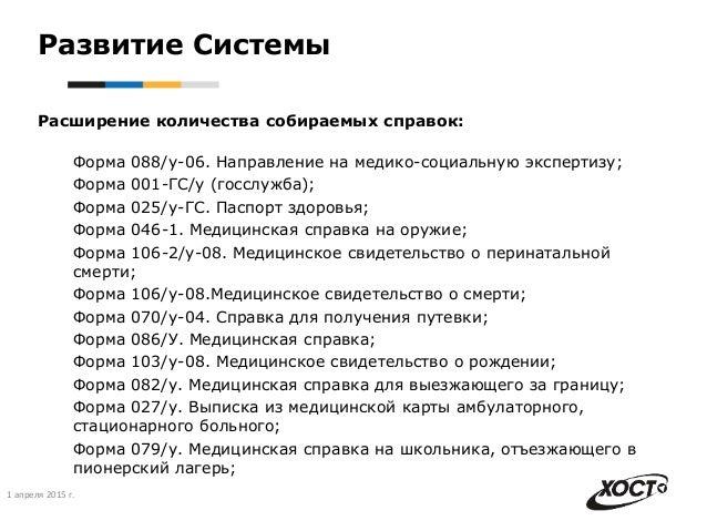 Паспорт здоровья; Форма 046-1.