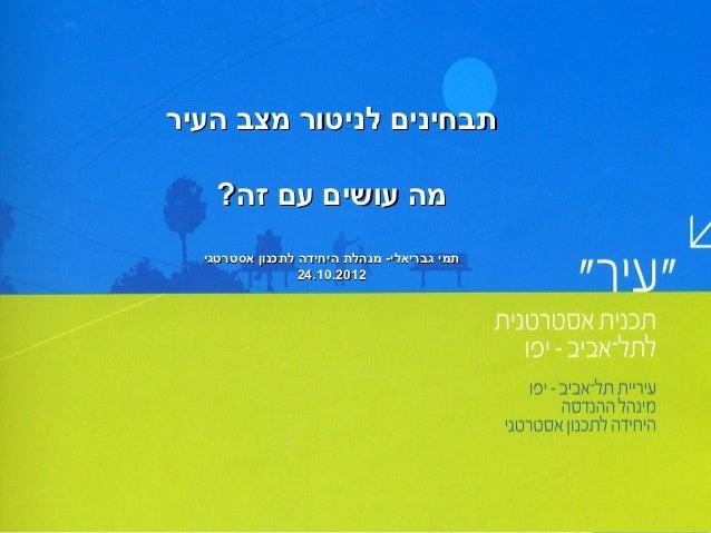 תמי גבריאלי   יום עיון מכון ירושלים 24-10