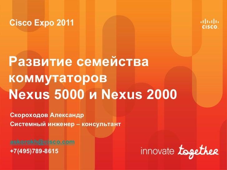 Развитие семействакоммутаторовNexus 5000 и Nexus 2000Скороходов АлександрСистемный инженер – консультантaskorokh@cisco.com...