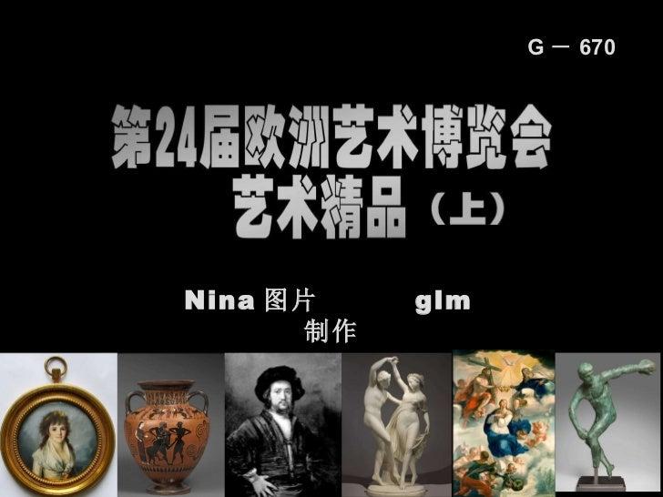 Nina 图片  glm 制作 G - 670