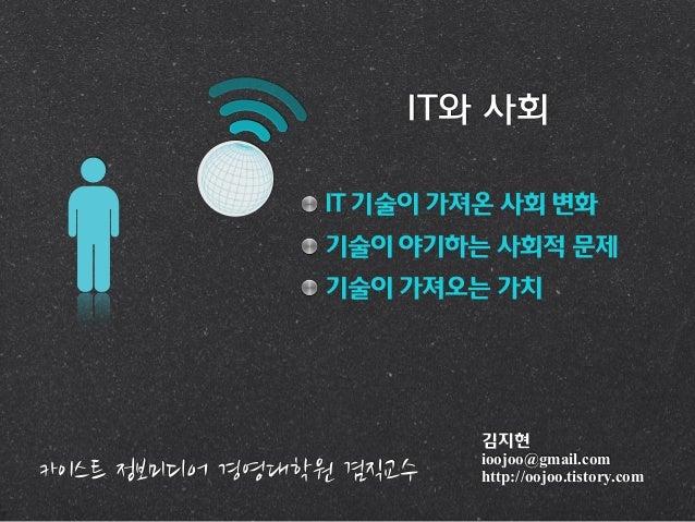 포스트 스마트폰 사회적 이슈와 가치