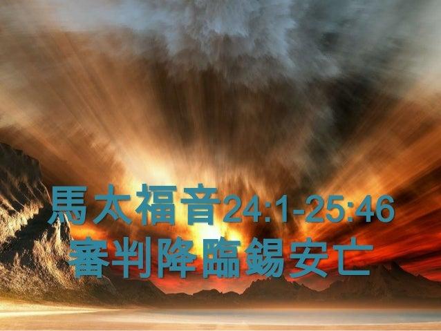 馬太福音 24-25 章