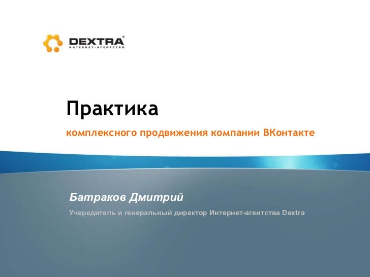 24 batrakov-optimization2011